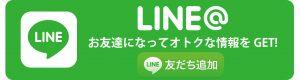 LINEフォーム